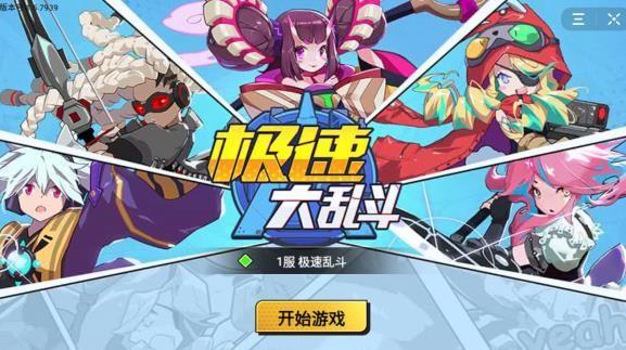 极速大乱斗抖音游戏官网版下载图片1
