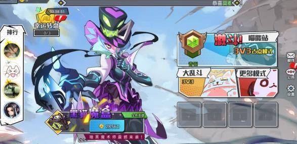 极速大乱斗抖音游戏官网版下载图片2