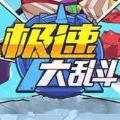 极速大乱斗抖音游戏官网版下载 v1.0