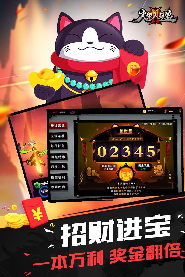 火柴人联盟2官方最新安卓版下载地址图2: