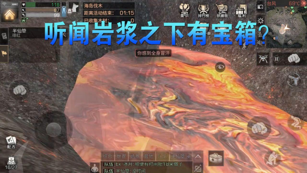 明日之后:听人说火山岛岩浆中有宝藏?这究竟是骗局还是福利?[视频][多图]图片1