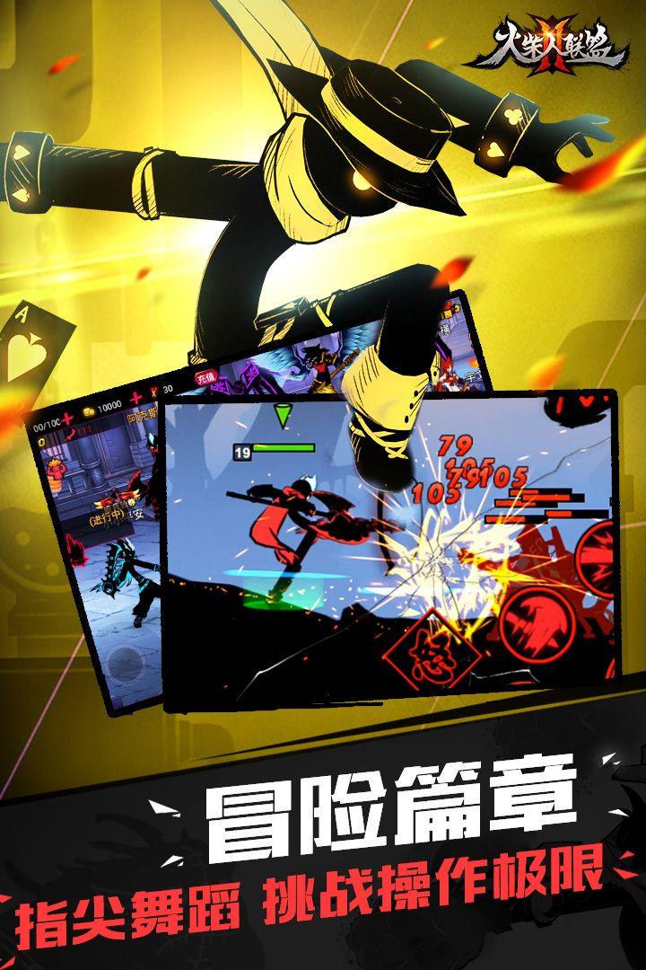 火柴人联盟2官方最新安卓版下载地址图4: