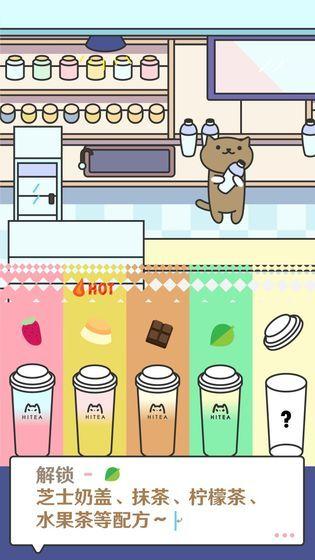 HITEA网红奶茶店养成记游戏官方网站下载正式版图片2
