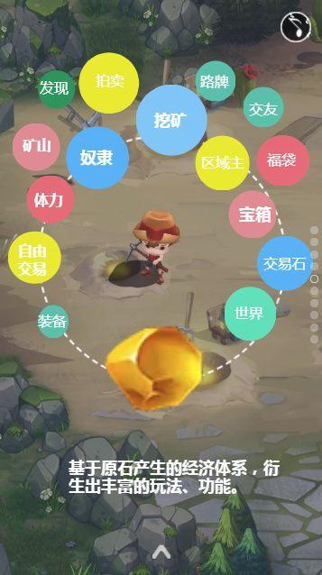 原石猎人游戏安卓版图片3