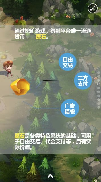 原石猎人游戏安卓版图片2