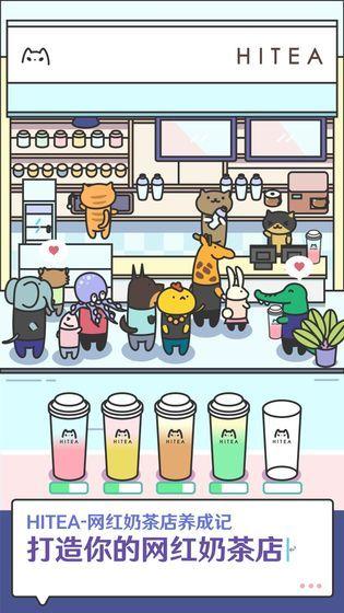 HITEA网红奶茶店养成记游戏官方网站下载正式版图片5