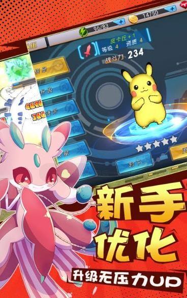 口袋宝可梦BT游戏变态版下载图片4