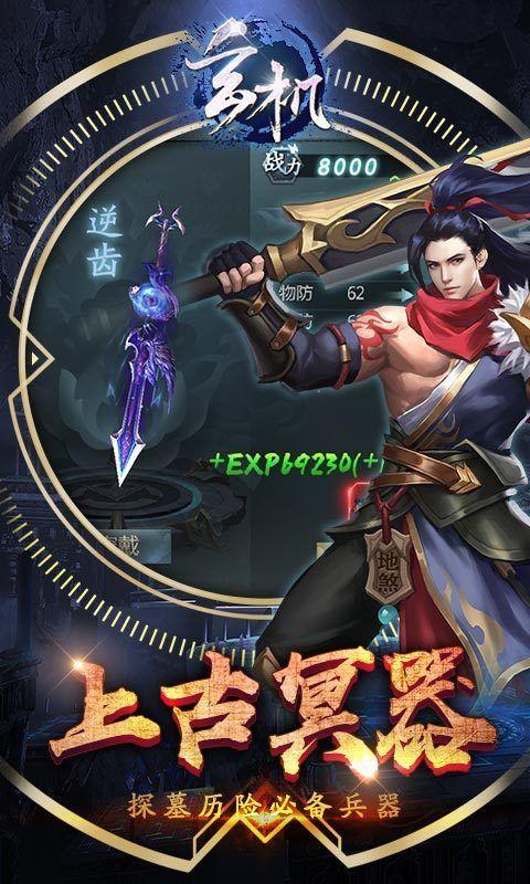 玄机盗墓探险游戏官方网站下载正式版图片2