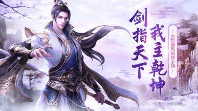 灵域修仙志正版手游官方网站下载图片3