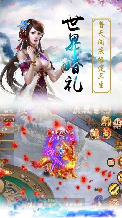 剑出东方官方正版安卓最新版下载图片4