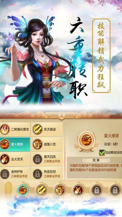 剑出东方官方正版安卓最新版下载图片3