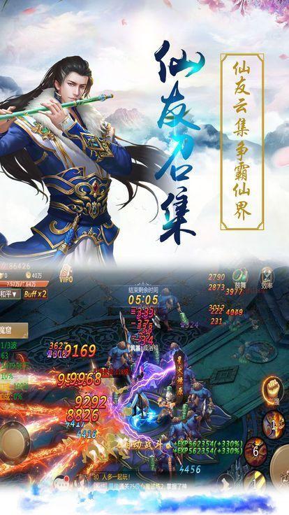 剑出东方官方正版安卓最新版下载图片1