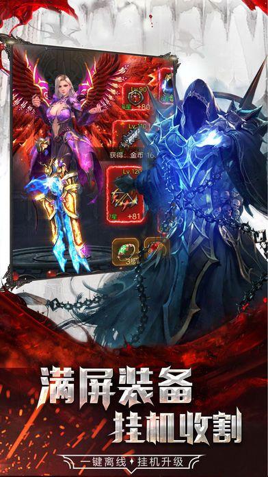 暗黑末日手游官网安卓版下载图片3