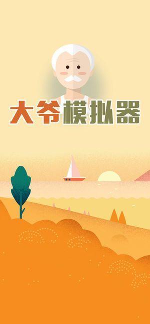 大爷模拟器游戏官方网站下载正式版图片1