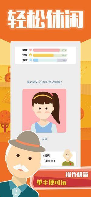 大爷模拟器游戏官方网站下载正式版图片2