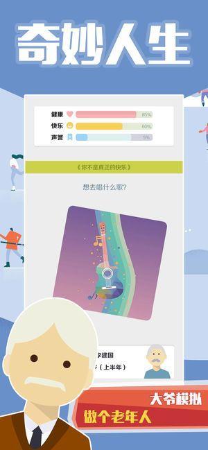 大爷模拟器游戏官方网站下载正式版图片4