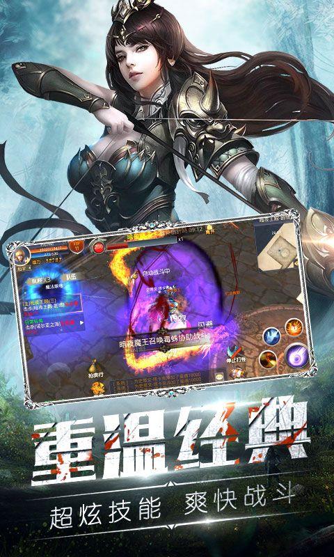 天使之剑送钻石送VIP福利版游戏最新下载地址图片2