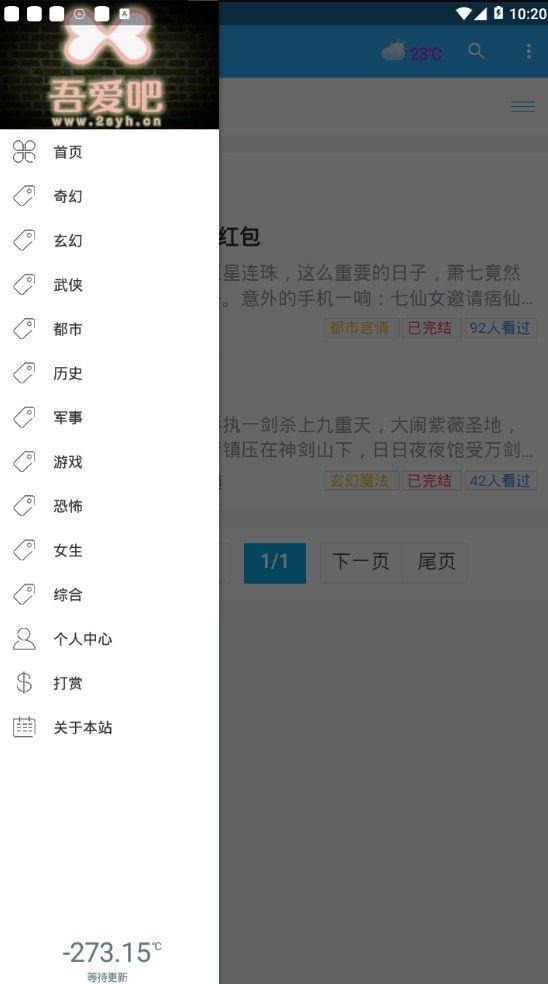 吾爱吧官方app软件下载图片2