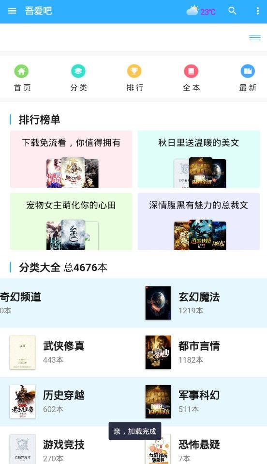 吾爱吧官方app软件下载图片3