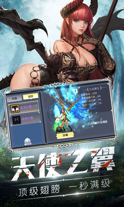 天使之剑送钻石送VIP福利版游戏最新下载地址图片1