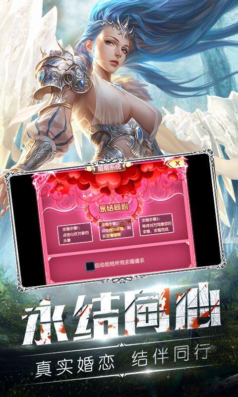 天使之剑送钻石送VIP福利版游戏最新下载地址图片3