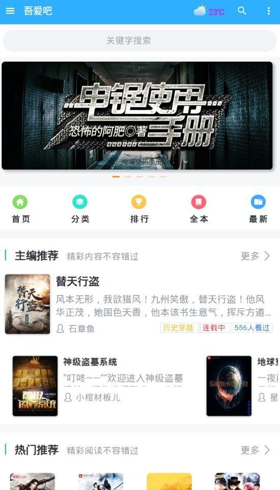 吾爱吧官方app软件下载图片4