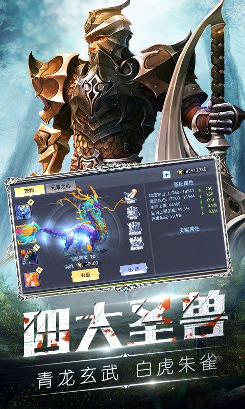 天使之剑送钻石送VIP福利版游戏最新下载地址图片4