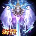 天使之剑福利版
