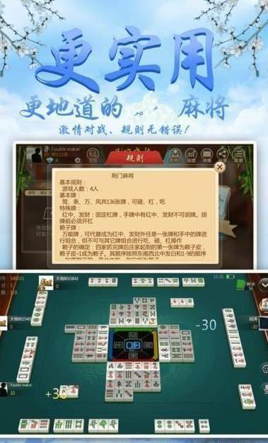 武汉红中发财癞子杠app官网版下载图片2
