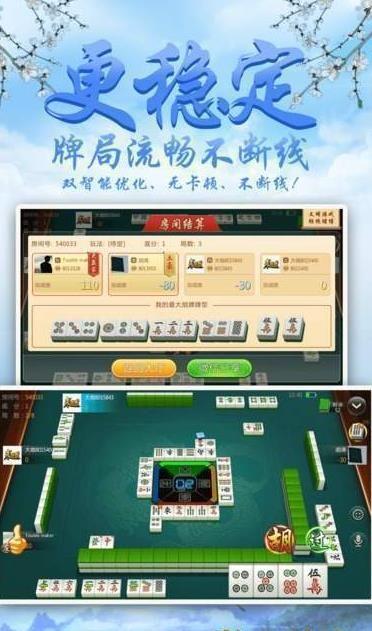 武汉红中发财癞子杠app官网版下载图片3