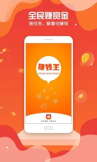 赚钱王app官方手机版下载图片1