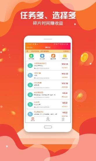 赚钱王app官方手机版下载图片2