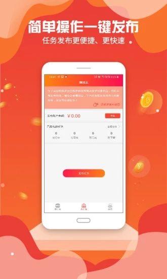 赚钱王app官方手机版下载图片3