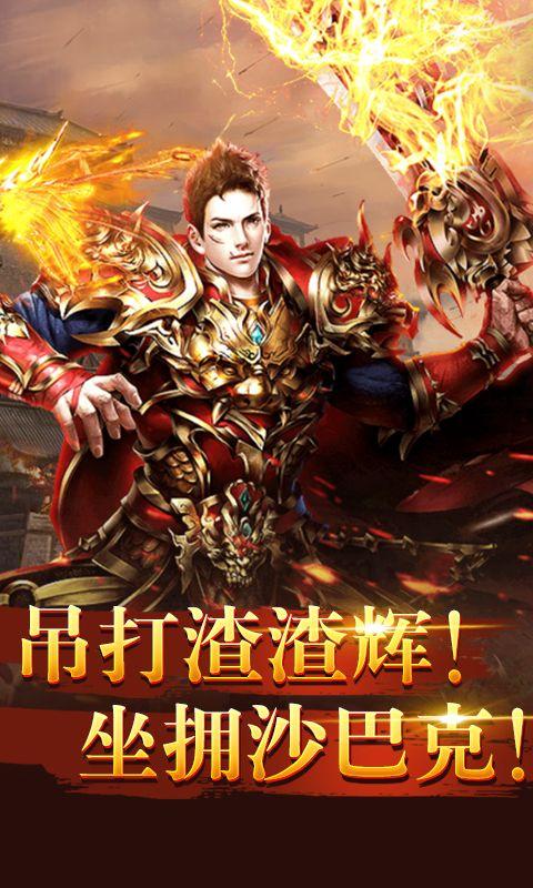 血战狂屠手游官网版下载最新版图片2