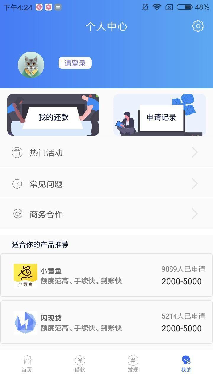 轻易借官网平台app下载图片2