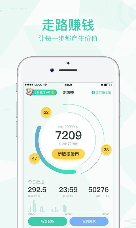 走路赚官方手机版app下载图片3