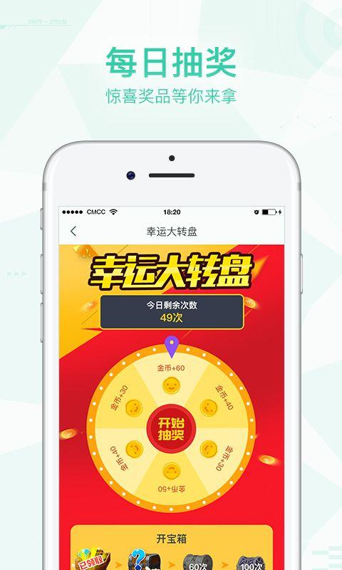 走路赚官方手机版app下载图片1
