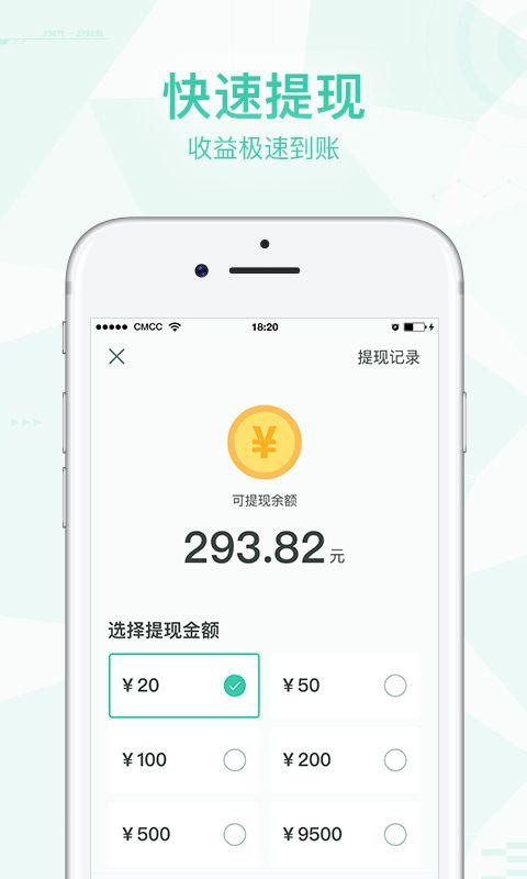 走路赚官方手机版app下载图片4