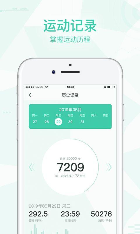 走路赚官方手机版app下载图片2