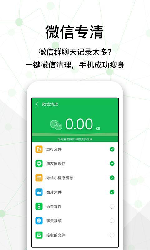 全民清理大师官方手机版app下载图片3