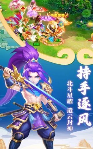 放置西游星耀版H5手游官网版下载最新版图片3