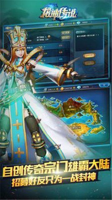 龙神传说手游官网版下载最新正版图片2