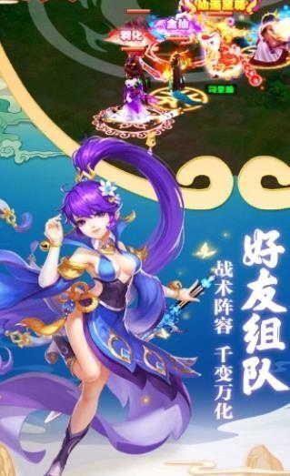 放置西游星耀版H5手游官网版下载最新版图片1