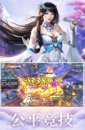 擎天仙路BT游戏变态版图片2