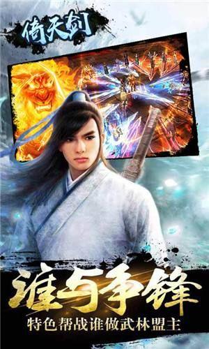 倚天剑游戏官方网站下载正式版图片3