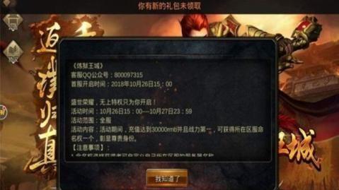 炼狱王城盛世皇城BT游戏变态版图片1