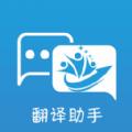 翻译助手app