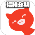 福猪分期app