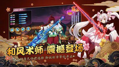 妖怪奇谭手游官方网站下载安卓版图片3