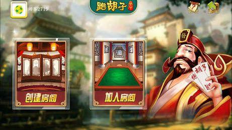 yy耒阳跑胡子手机app最新版下载图片1